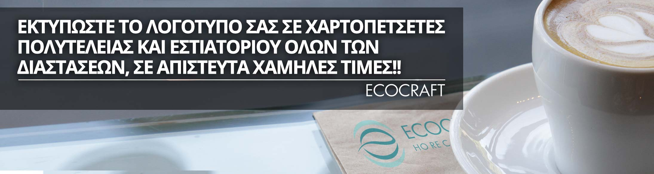 ECOCRAFT | Εκτυπώστε το Λογότυπό σας σε Χαρτοπετσέτες Πολυτελείας & Εστιατορίου