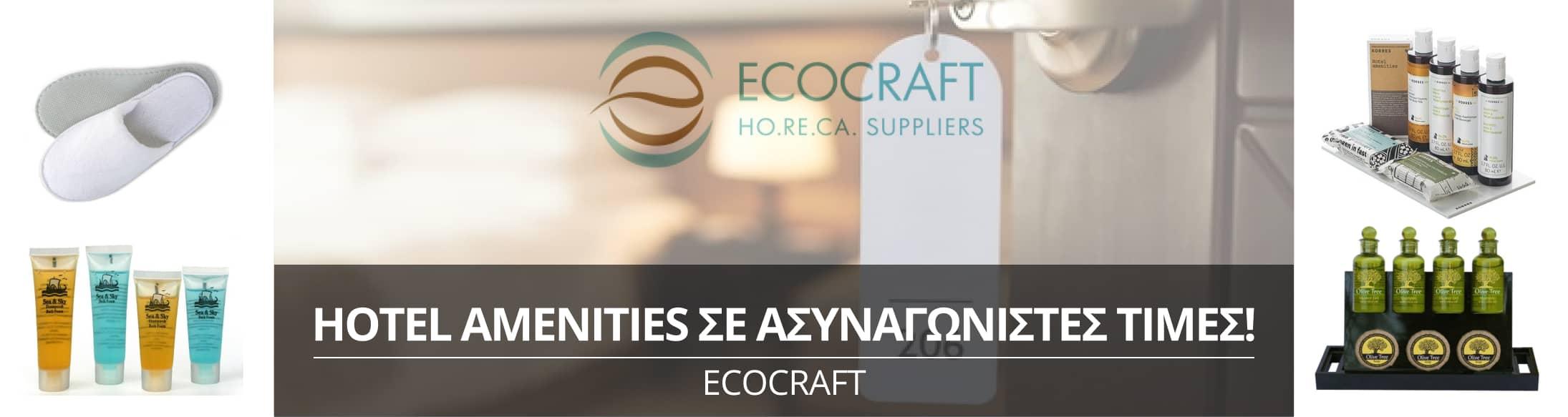Είδη Ξενοδοχείου | Hotel Amenities | Βρείτε στην ecocraft ο,τι χρειάζεστε για τον ξενοδοχειακό σας εξοπλισμό !